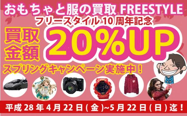 201604-20upfreestyle-10th-01-624x390