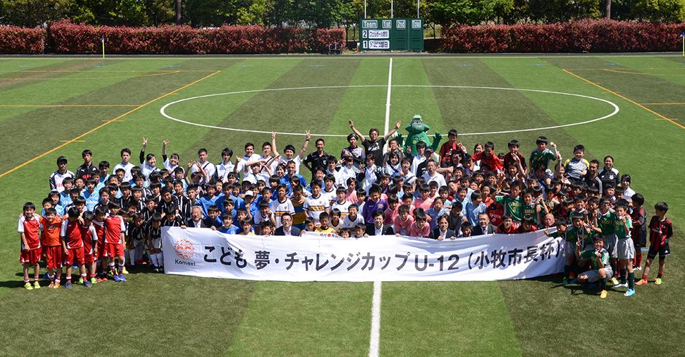 こども 夢・チャレンジカップU-12(小牧市長杯)