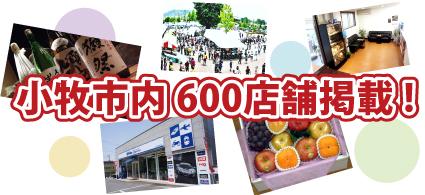 小牧市内600店舗掲載
