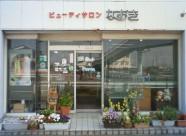 beautysalon-naoki
