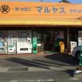famiryshop-maruyasu