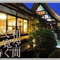 gassyou-restaurant-ookura