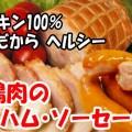 ham-sausage-hirate