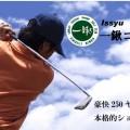 issyu-golfclub