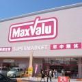 maxvalu-komaki