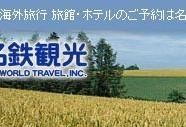 meitetsukanko-tokadai