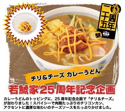 wakashachiya-aeonkomaki