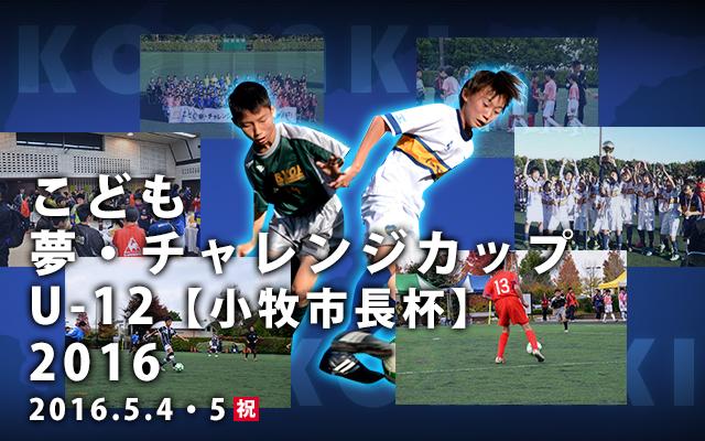 2016kodomo-challenge-banner