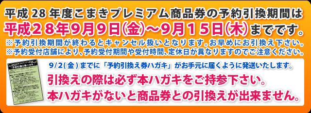 h28-yoyaku-hikikae-button002