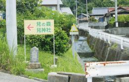 児神社に行く看板です。右の川沿いに登っていくと、江岩寺に着きます。