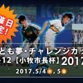 2017kodomo-challenge-banner