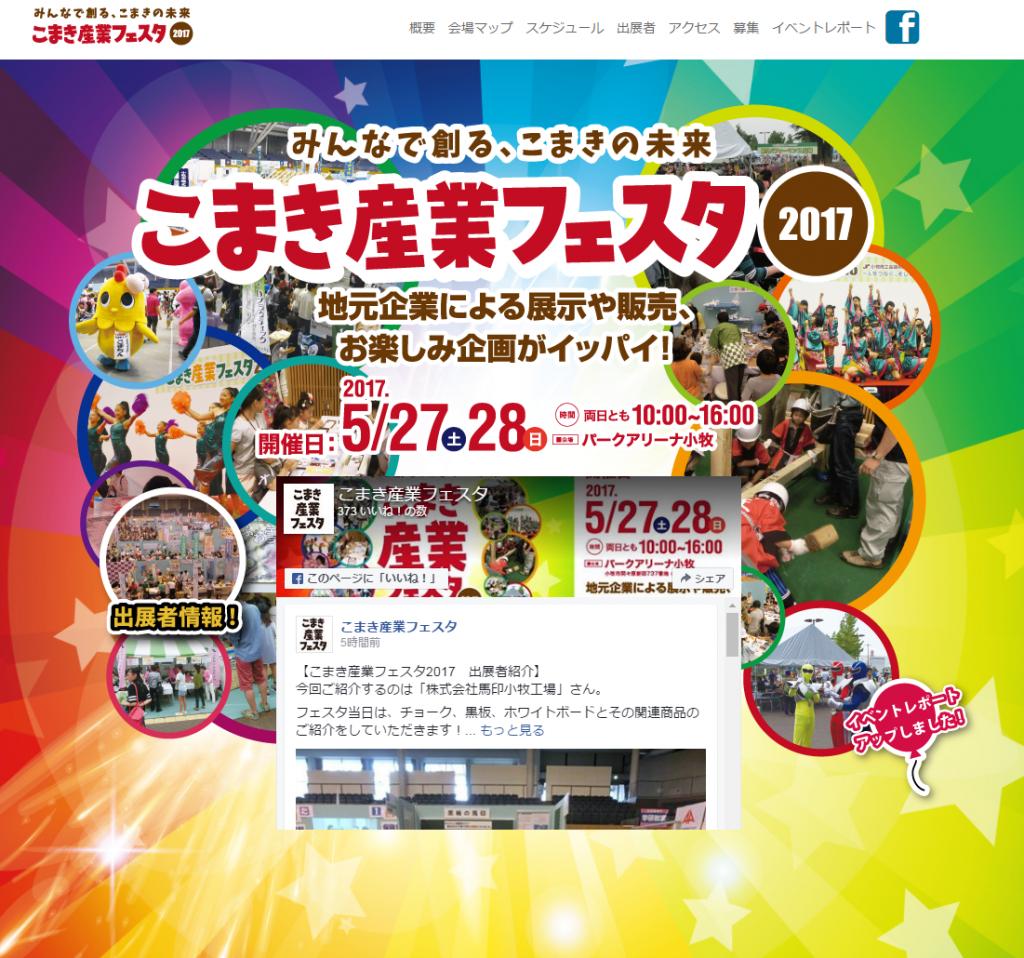 2017komaki-s-festa