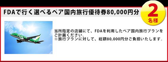 FDAで行く選べるペア国内旅行優待券80,000円分