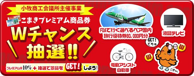 h29-wchance-link-banner