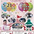 20170501-oyakudachi-eyecatch