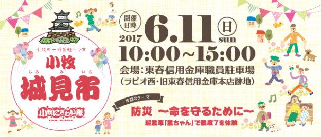 top-slide-201706shiromi-624x267