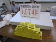 対象件数7,074件の「予約引換え券ハガキ」