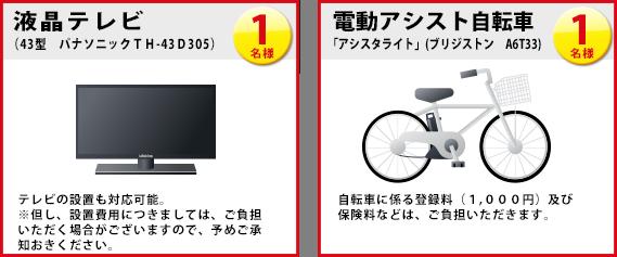 液晶テレビ 電動アシスト自動車