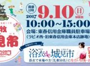 top-slide-201709shiromi-624x267