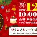 top-slide-201712shiromiichi