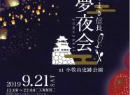 2019_yumeyakai_1