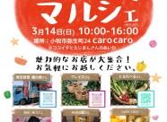 20210314_wakuwakumarche003