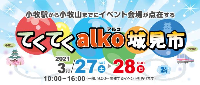 tekuteku-alko-shiromiichi002