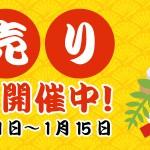 2016hatsuuri-banner