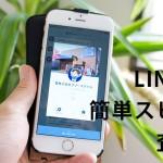 line-kaitori-eyecatch